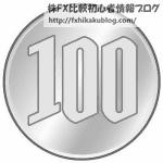 100円玉 100円硬貨