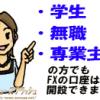 SBI FXトレード 主婦 専業主婦 口座開設基準 審査 可能 出来る