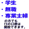 SBI FXトレード 無職 ニート 口座開設 審査通過 可能 出来る