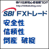 SBI FXトレード SBIホールディングス SBIグループ FX業者 安全性 信頼性 信用度 倒産 破綻