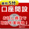 SBI FXトレード キャッシュバック キャンペーン 500円 証拠金 プレゼント