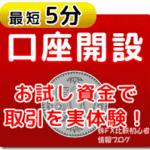 SBI FXトレード キャッシュバック キャンペーン 500円