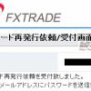SBI FXトレード ログインID 口座番号 口座ID パスワード 忘れた 紛失 再発行 無くした場合
