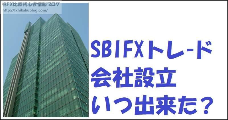 SBI FXトレード 会社設立 いつ出来た?