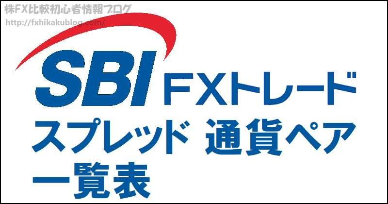 SBI FXトレード スプレッド 通貨ペア 一覧表