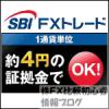 SBI FXトレード 1通貨単位 最低資金 最低取引単位 最低売買単位 発注単位 注文単位 購入単位